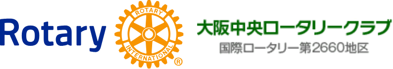 大阪中央ロータリークラブ|The Rotary Club of Osaka Central